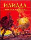 Блейз А.И. - Илиада. Троянская война обложка книги