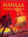 Илиада. Троянская война Блейз А.И.