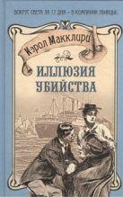 Макклири Кэрол - Иллюзия убийства' обложка книги