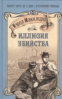 Макклири Кэрол - Иллюзия убийства обложка книги