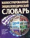 . - Иллюстрир.энцикил.сл.нов.большой супер обложка книги