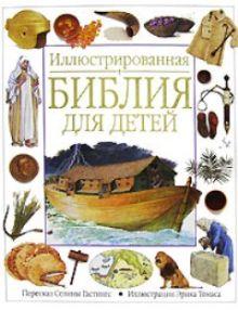 Гастингс С. - Иллюстрированная Библия для детей обложка книги