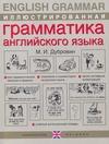Иллюстрированная грамматика английского языка Дубровин М.И.