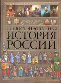 Иллюстрированная история России обложка книги