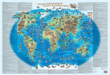 - Иллюстрированная карта путешествий обложка книги