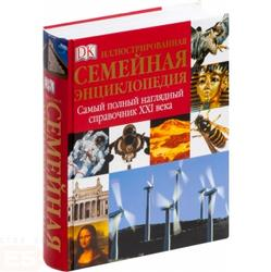Иллюстрированная семейная энциклопедия Парсонс Д.