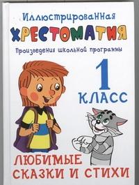 Толстой А.Н. - Иллюстрированная хрестоматия. Произведения школьной  программы. 1 класс обложка книги