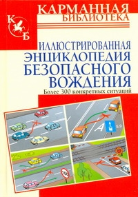 Иллюстрированная энциклопедия безопасного вождения