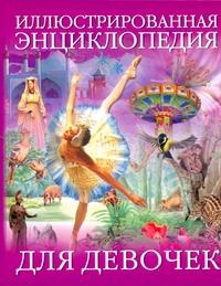 - Иллюстрированная энциклопедия для девочек обложка книги