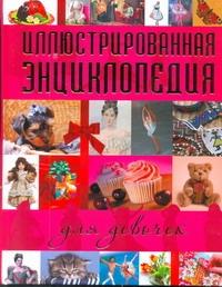 Иллюстрированная энциклопедия для девочек .