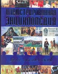 . - Иллюстрированная энциклопедия для мальчиков обложка книги