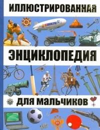 - Иллюстрированная энциклопедия для мальчиков обложка книги