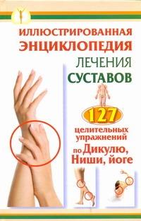 Иллюстрированная энциклопедия лечения суставов обложка книги