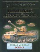 Бишоп К. - Иллюстрированная энциклопедия немецкой военной техники' обложка книги