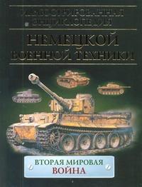 Бишоп К. - Иллюстрированная энциклопедия немецкой военной техники обложка книги