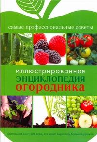 Иллюстрированная энциклопедия огородника Чебаева С.О.