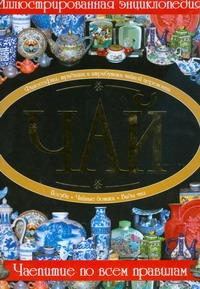 Иллюстрированная энциклопедия Чай. Философия, традиции и атрибутика чайной церем