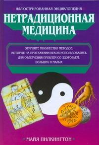 Пилкингтон Майя - Иллюстрированная энциклопедия. Нетрадиционная медицина обложка книги