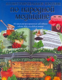 - Иллюстрированное пособие по народной медицине обложка книги