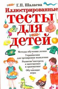 Иллюстрированные тесты для детей Шалаева Г.П.