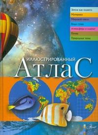 Иллюстрированный атлас обложка книги
