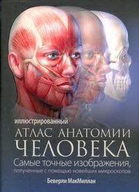 МакМиллан Беверли - Иллюстрированный атлас анатомии человека обложка книги