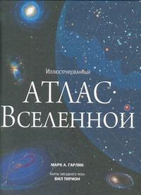 Иллюстрированный атлас вселенной обложка книги