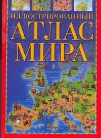 - Иллюстрированный атлас мира обложка книги