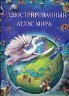 Иллюстрированный атлас мира. 3000 иллюстраций.
