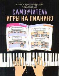 Тищенко Д - Иллюстрированный пошаговый самоучитель игры на пианино обложка книги