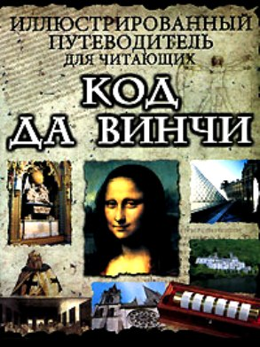 """Иллюстрированный путеводитель для читающих """"Код да Винчи"""" Гусев И.Е."""