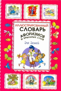 Иллюстрированный словарь афоризмов и крылатых слов для детей Истомин С.В.