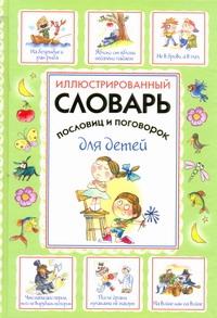 Иллюстрированный словарь пословиц и поговорок для детей обложка книги