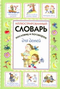 Иллюстрированный словарь пословиц и поговорок для детей Зигуненко С.Н.