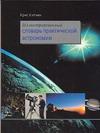 Китчин К. - Иллюстрированный словарь практической астрономии' обложка книги