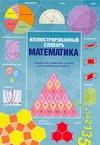 Банкрашков А.В. - Иллюстрированный словарь. Математика. обложка книги