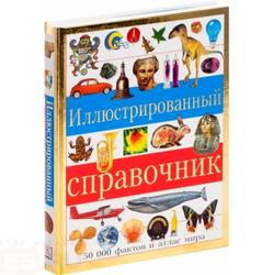 Иллюстрированный справочник серия иллюстрированный справочник человеческое тело комплект из 3 книг