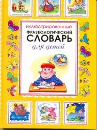 Иллюстрированный фразеологический словарь для детей