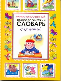 Волков С.В. - Иллюстрированный фразеологический словарь для детей обложка книги