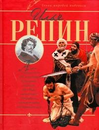 - Илья Репин обложка книги