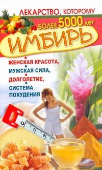 Вехов Леонид - Имбирь. Женская красота, мужская сила, долголетие, система похудения обложка книги