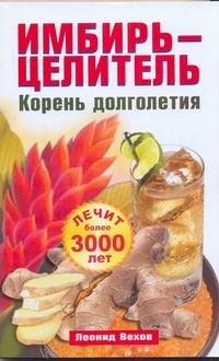 Вехов Леонид - Имбирь-целитель. Корень долголетия обложка книги