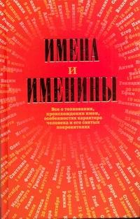 Шаронова Лариса Викторовна - Имена и именины обложка книги