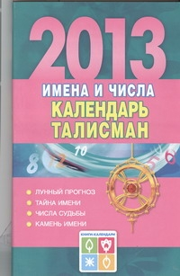 Виноградова Е.А. - Имена и числа. Календарь-талисман . 2013 год обложка книги