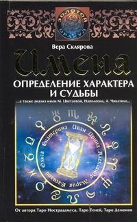 Склярова Вера - Имена. Определение характера и судьбы обложка книги