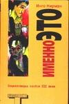 Нирман И. - Именно это' обложка книги