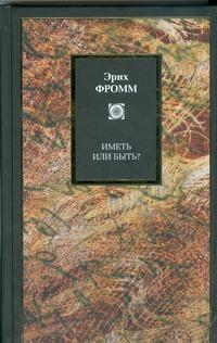 Иметь или быть? обложка книги