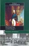 Император Александр I Соловьев С.М.