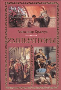 Императоры Кравчук А.