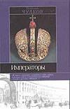 Чулков Г.И. - Императоры обложка книги